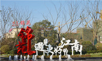 德惠尚书房·锦苑:名校环绕的传世人文府邸