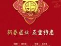 通银·森林公馆:新春置业 五重特惠
