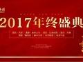 通银集团2017年终盛典圆满落幕!