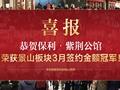 冠领城东景山板块!揭秘3月最火楼盘—保利紫荆公馆如何炼成