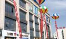 红星爱琴海 购物公园