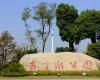 东亭湖公园